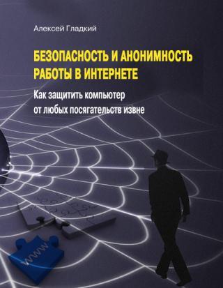 Безопасность и анонимность работы в Интернете [Как защитить компьютер от любых посягательств извне]