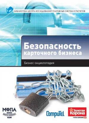 Безопасность карточного бизнеса : бизнес-энциклопедия