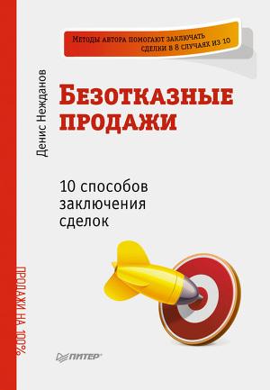 Безотказные продажи. 10 способов заключения сделок