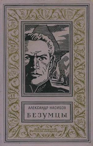Безумцы(изд.1964)