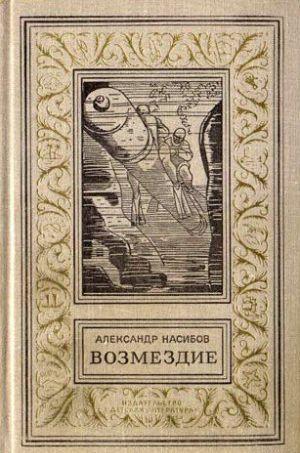 Безумцы (Сборник)