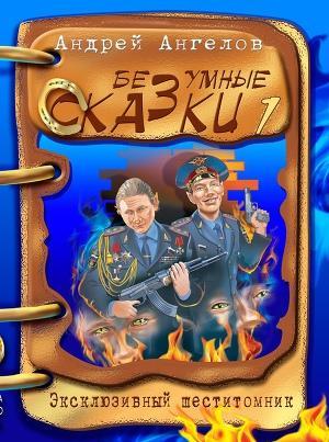 Безумные сказки Андрея Ангелова - 1