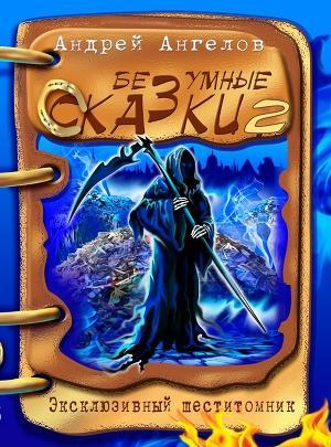 Безумные сказки Андрея Ангелова - 2
