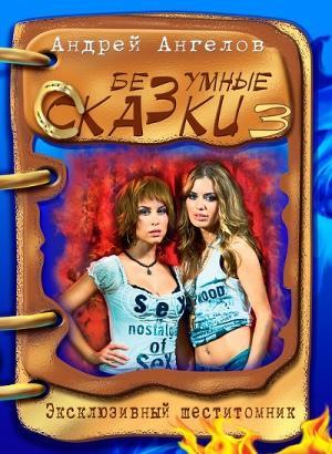 Безумные сказки Андрея Ангелова - 3