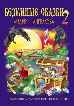 Безумные сказки Андрея Ангелова. Книга 2