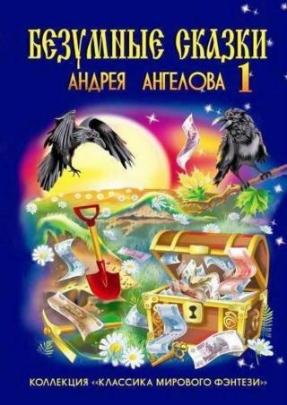 Безумные сказки Андрея Ангелова