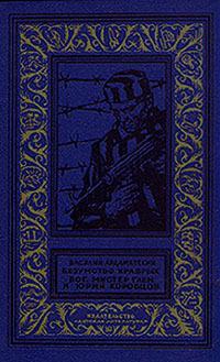 Безумство храбрых. Бог, мистер Глен и Юрий Коробцов 1971