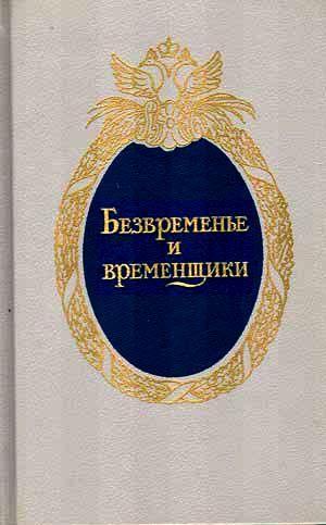 Безвременье и временщики. Воспоминания об «эпохе дворцовых переворотов» (1720-е — 1760-е годы)