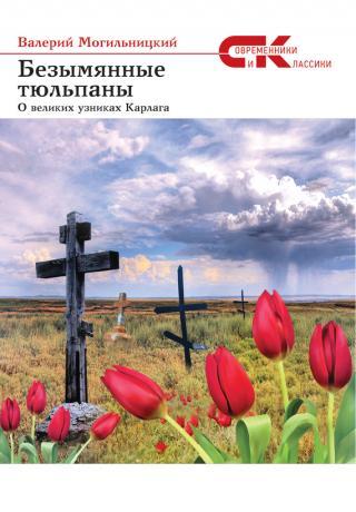 Безымянные тюльпаны. О великих узниках Карлага (сборник)