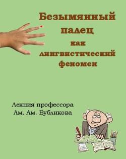 Безымянный палец как лингвистический феномен. Лекция проф. Ам.Ам. Бубликова (СИ)