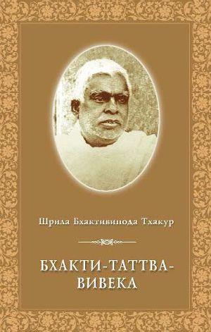 Бхакти Таттва Вивека