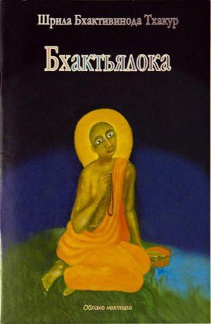 Бхактьялока (Облако нектара)