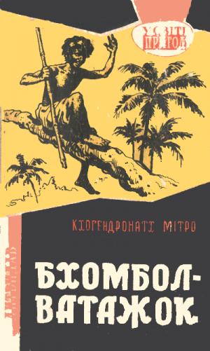 Бхомбол-ватажок