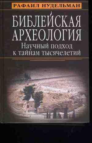Библейская археология: научный подход к тайнам тысячелетий