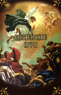 Библейские игры
