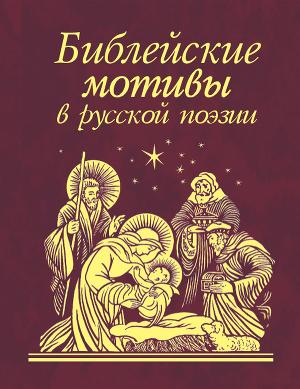 Библейские мотивы в русской поэзии (Сборник)