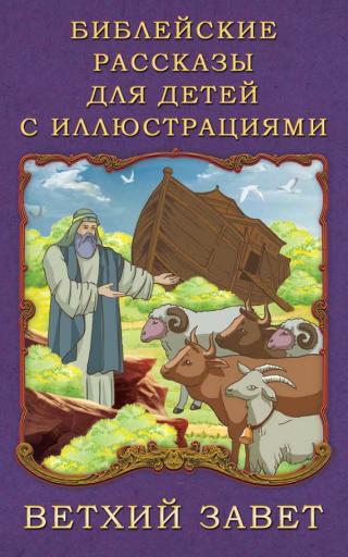 Библейские рассказы для детей с иллюстрациями. Ветхий Завет