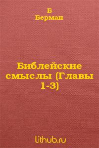 Библейские смыслы (Главы 1-3)