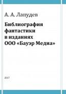 Библиография фантастики в изданиях ООО «Бауэр Медиа»
