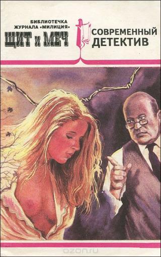 Библиотечка журнала «Милиция» № 1 (1993)