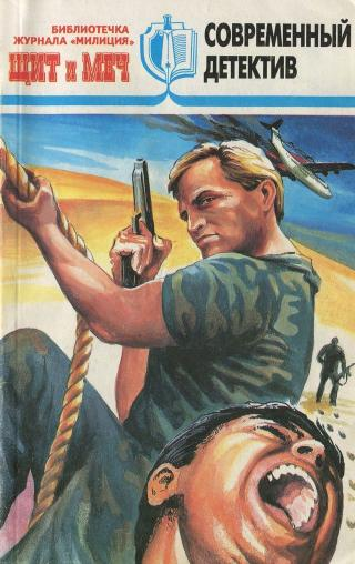 Библиотечка журнала «Милиция» № 4 (1997)