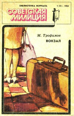 Библиотечка журнала «Советская милиция» 1(25). 1984