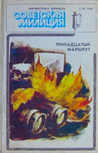 Библиотечка журнала «Советская милиция» 2(26), 1984