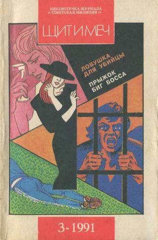 Библиотечка журнала «Советская милиция» 3/69/1991 г.