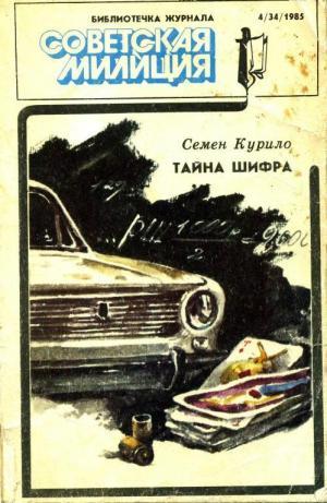 Библиотечка журнала «Советская милиция» 4(34), 1985