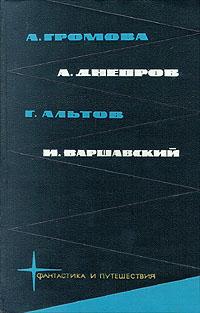 Библиотека фантастики и путешествий в пяти томах. Том 1