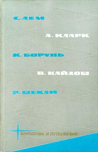 Библиотека фантастики и путешествий в пяти томах. Том 4