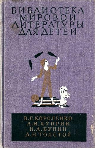 Библиотека мировой литературы для детей, т. 14