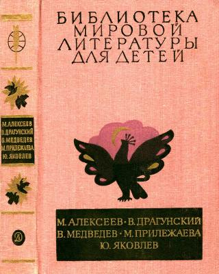 Библиотека мировой литературы для детей, т. 29, кн. 3 [Повести и рассказы]