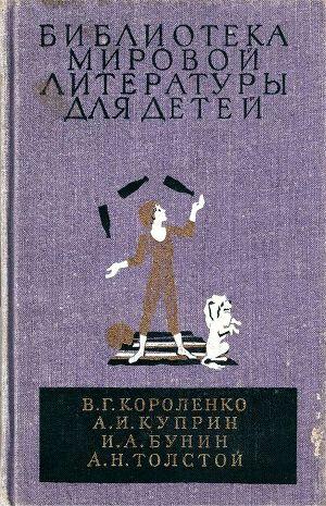 Библиотека мировой литературы для детей. Том 14
