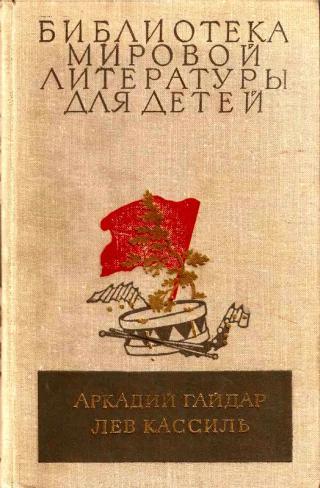 Библиотека мировой литературы для детей, том 23
