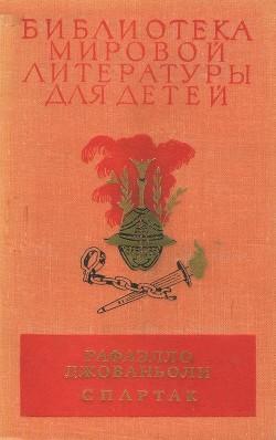 Библиотека мировой литературы для детей, том 36