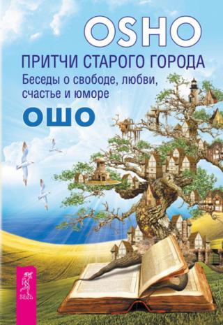 Библиотека Ошо: Притчи старого города