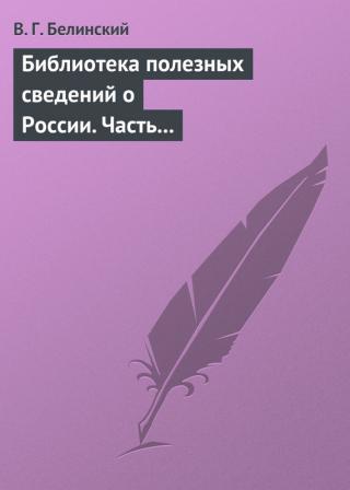Библиотека полезных сведений о России. Часть первая.
