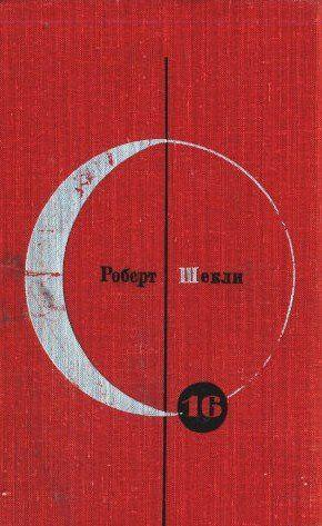 Библиотека современной фантастики. Том 16. Роберт Шекли