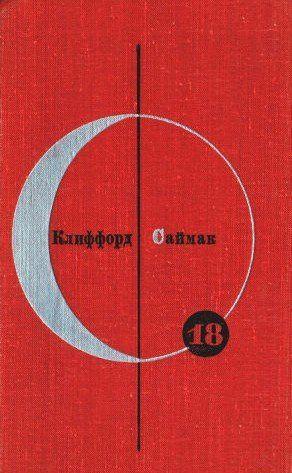 Библиотека современной фантастики. Том 18. Клиффорд Саймак