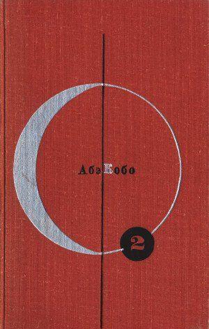 Библиотека современной фантастики. Том 2. Абэ Кобо