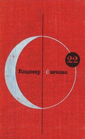 Библиотека современной фантастики. Том 22. Владимир Савченко