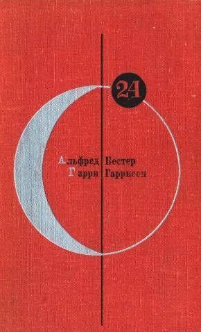 Библиотека современной фантастики. Том 24. Неукротимая планета