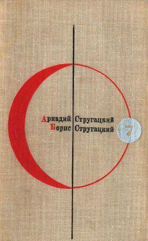 Библиотека современной фантастики. Том 7. А. Стругацкий, Б. Стругацкий