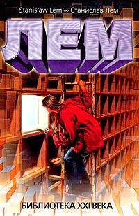 Библиотека XXI века (сборник)