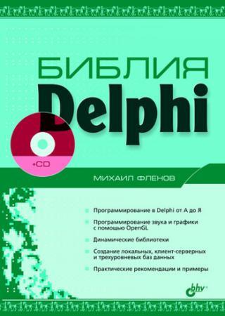 Библия Delphi [3-е издание]