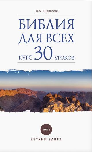 Библия для всех. Курс 30 уроков. Том I. Ветхий Завет
