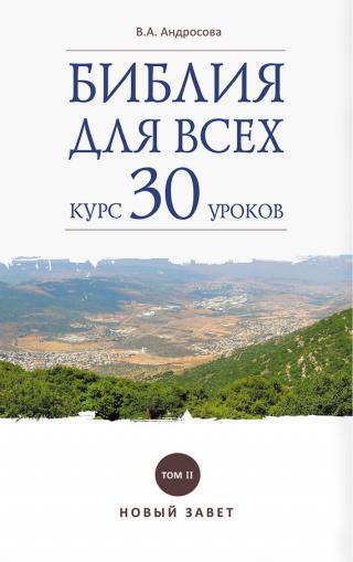 Библия для всех. Курс 30 уроков. Том II. Новый Завет