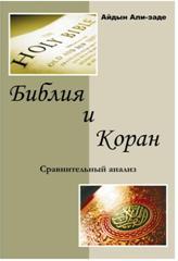 Библия и Коран. Сравнительный анализ