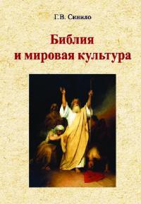 Библия и мировая культура [учебное пособие]